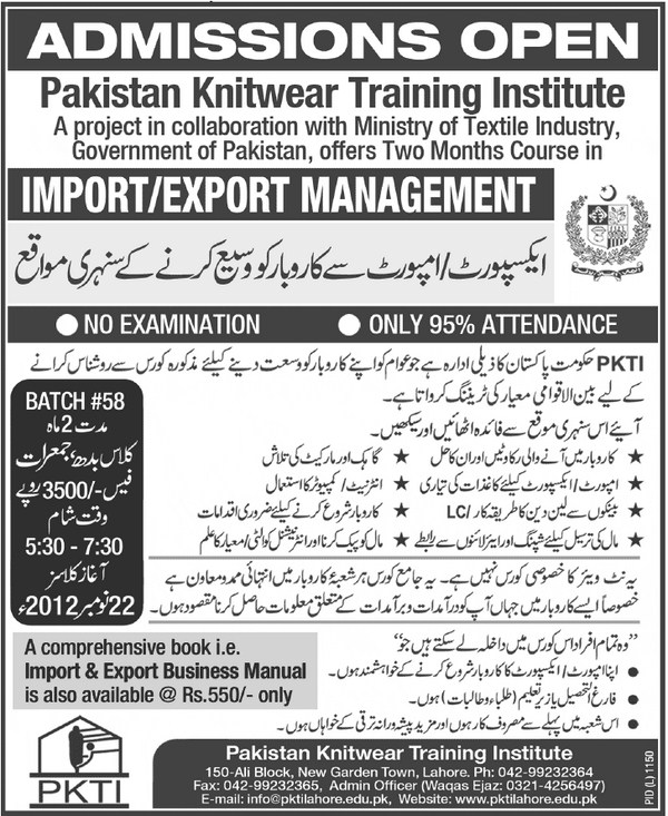 Pakistan Knitwear Training Institute Admissions 001