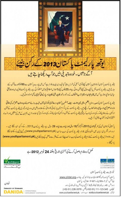 Youth Parliament Of Pakistan Memberships Forms 2012 001