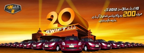 Ufone  ShahCar Offer 2013