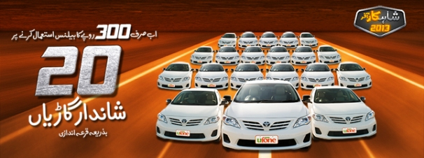 Ufone Winners of ShahCar Offer 2013