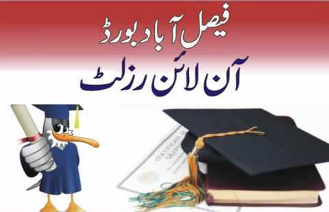 BISE Faisalabad Board 10th Class Result 2014