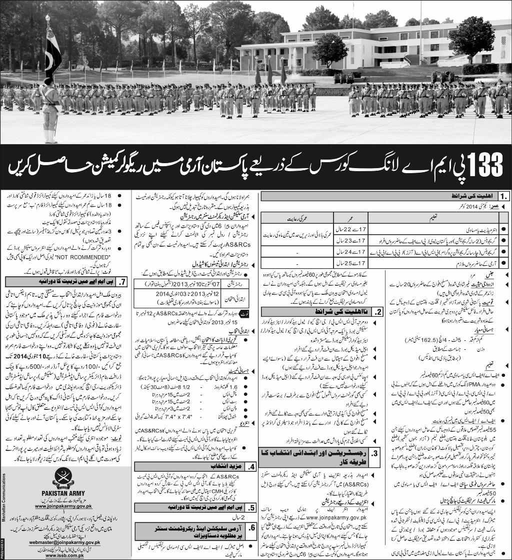 Join Pak Army PMA 133 Long Course 2013