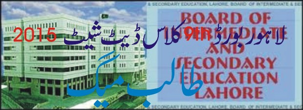 BISE Lahore 9th Class Date Sheet 2015