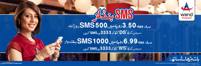 Warid SMS Packages Daily, Weekly and Monthly